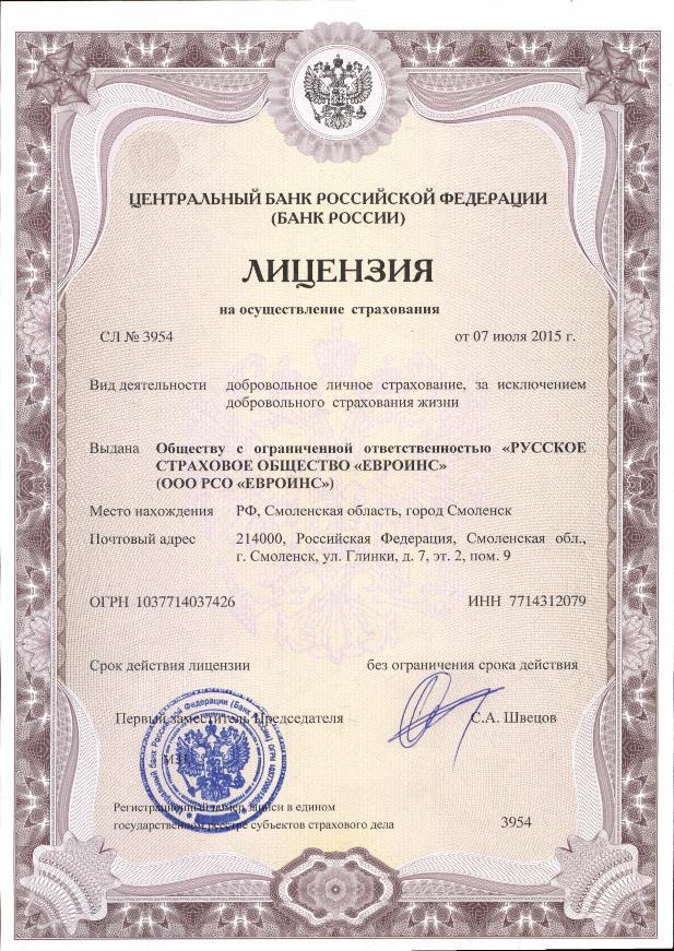 лицензия для юридических услуг