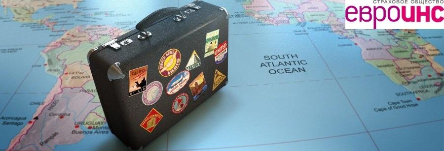 Порядок оформления полиса для выезда за границу